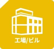 工場/ビル